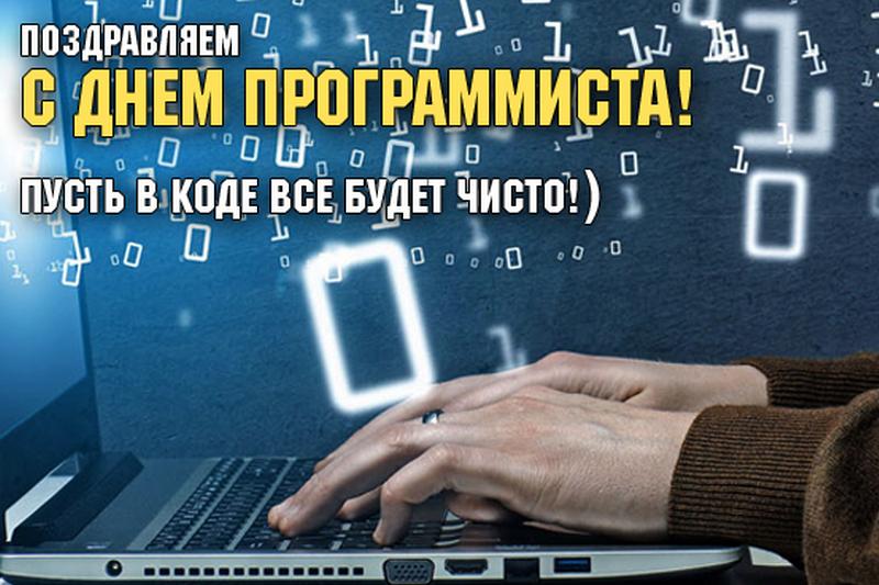 Фото день программиста в россии, доброе утро стихах